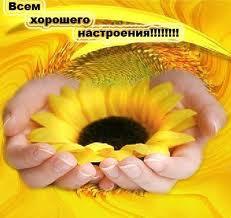 Доброго дня и хорошего настроения2