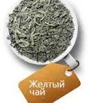 Желтый чай китайский3